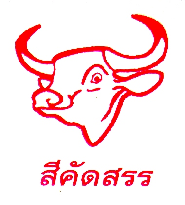 Red Cow brand logo